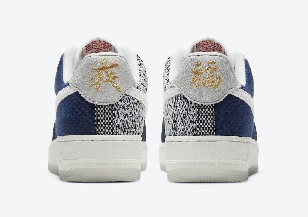 Nike Air Force 1 Sashiko DD5401-492